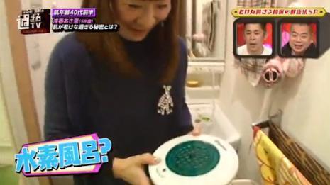 水素風呂 TV.JPG